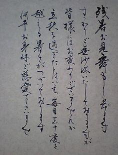 「らおろ☆」の筆遊び Calligraphy Ink, Japanese Calligraphy, Typography Logo, Typography Design, Lettering, Chinese Painting, Chinese Art, Beautiful Japanese Words, Japanese Handwriting