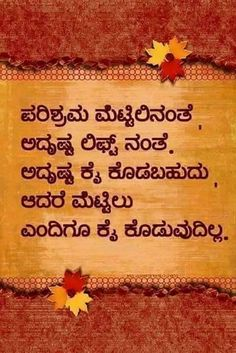Kannada Quotes On Nature www.pixshark.com - Images Galleries With A ...