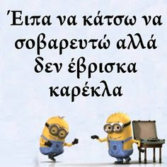 Find images and videos about greek quotes and minions on We Heart It - the app to get lost in what you love. Greek Memes, Funny Greek Quotes, Funny Texts, Funny Jokes, Hilarious, We Love Minions, Minion Jokes, Funny Statuses, Funny Stories