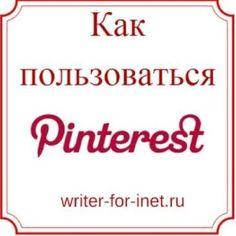 Pinterest как пользоваться