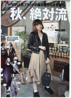 ViVi Magazine   September 2014