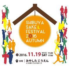 shibuya2016autumn_nomooo