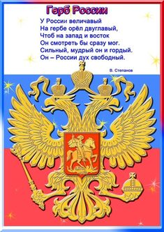 Our goal is to keep old friends, ex-classmates, neighbors and colleagues in touch. Crests, Rooster, Flag, Album, Education, Animals, Russia, Animales, Animaux