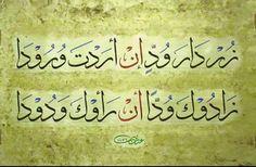 من روائع لغتنا العربية ، بيت كل حروفه  ,;,FELAN,;,مفصولة عن بعضها..