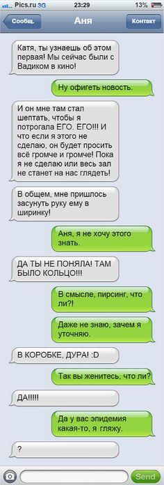 10 СМС с самыми идиотскими попытками сделать предложение - Pics.Ru