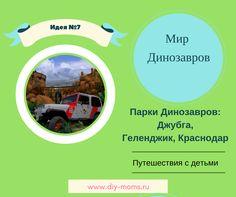 """Самые необычные парки динозавров в Краснодарском крае. Как стать героем фильма """"Парк Юрского Периода""""? Какие динозавры обитают на Маркотхском хребете?"""