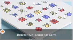 Интересные качественные иконки для сайта
