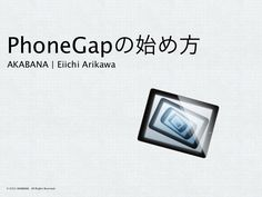 PhoneGapの始め方 by akabana, via Slideshare