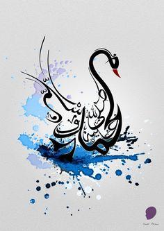 Swan-Shaped Muhammad SAW Calligraphy