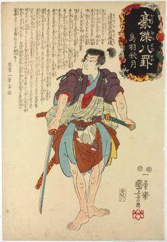 Toba akizuki 鳥羽秋月