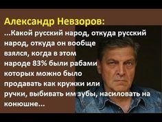 Невзоров. Какой русский народ? Откуда он взялся?