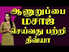 Tamil Bible Words, Quotes About God, Exercise, Olive Oil, Youtube, Health, Ejercicio, Health Care, Excercise
