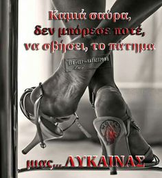 Greek Quotes, Just In Case, Love Quotes, Boots, Wisdom, Angel, Smile, Amor, Quotes