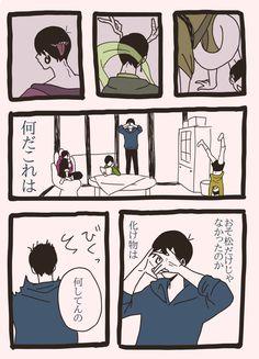 「狐の窓」/「YOSHIZOOOO」の漫画 [pixiv]