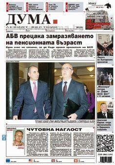 Вестници и списания: Вестник Дума, 05.03.2015 г. http://vestnici24.blogspot.com/2015/03/vestnik-duma.html
