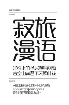 Characters and Kobohttp://www.makefont.com/font.html?MFYaYuan_Noncommercial_Regular