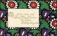 Design is fine. History is mine. — New Year Cards in German and Hebrew, 1910. Wiener...