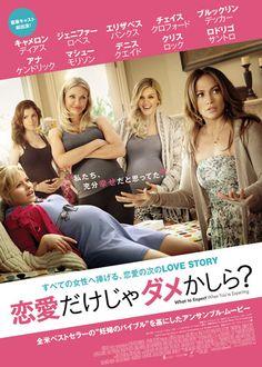 映画『恋愛だけじゃダメかしら?』   WHAT TO EXPECT WHEN YOU'RE EXPECTING  (C) 2012 Lions Gate Films Inc. and Alcon Entertainment, LLC. All rights reserved.