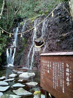玉簾の瀧 #瀧 #玉簾の瀧 #箱根