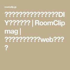 賃貸で始める新生活でも楽しめるDIY方法はコレ! | RoomClip mag | 暮らしとインテリアのwebマガジン
