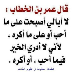 عمر ابن الخطاب رضي الله عنة