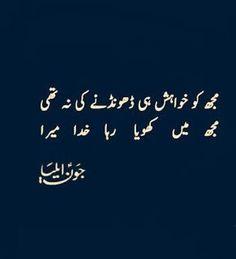 Very amazing & Heart Touching Poetry images Urdu Poetry Romantic, Love Poetry Urdu, My Poetry, Poetry Quotes, Urdu Quotes, Quotable Quotes, Qoutes, Iqbal Poetry, Sufi Poetry
