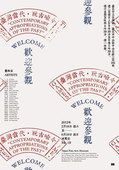 Poster and invitations designed by Wang Zhi Hong for the exhibition, Time Games: Contemporary appropriations of the past.:
