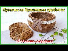 История одной пузатой корзиночки 5 (плетение из газет) - YouTube