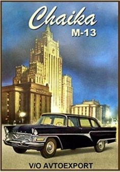 Vintage Labels, Vintage Posters, Retro Cars, Vintage Cars, Europe Car, Car Posters, Car Drawings, Car Painting, Advertising Poster