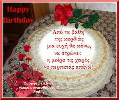 Beautiful Pink Roses, Happy Birthday, Cake, Desserts, Food, Google, Happy Brithday, Tailgate Desserts, Pie
