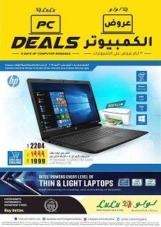 عروض لولو Lulu على اللابتوب لمدة 3 ايام فقط Electronics Offers How To Apply Light Laptops