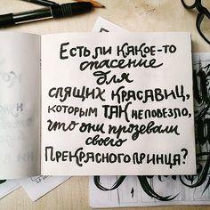 Я долго мучилась, не зная что писать для тренировки. От слишком сладких фраз у меня сводит скулы, песни не так интересно. И я подумала, почему бы не взять цитаты из книг моих любимых фантастов. Для начала я взяла Шекли, Желязны и Пратчетта.  Конкретно эта из книги Шекли и Желязны #lettering #brushlettering #леттеринг #brush #vladivostok #владивосток