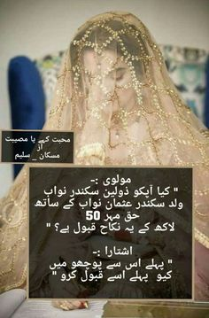 Romantic Novels To Read, Best Romance Novels, Best Novels, Namal Novel, Cute Funny Quotes, Fun Quotes, Funny Jokes, Urdu Quotes Images, Online Novels