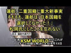 【KSM】蓮舫、二重国籍に重大新事実 、蓮舫は「日本国籍を選択してなかった!」松岡氏にしたことを忘れない