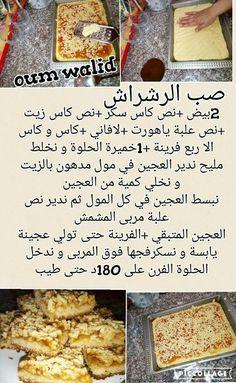 وصفات مصورة و مكتوبة لام وليد French Macaroon Recipes, French Macaroons, Food Network Recipes, Cooking Recipes, Tunisian Food, Algerian Recipes, Cookout Food, Ramadan Recipes, Arabic Food