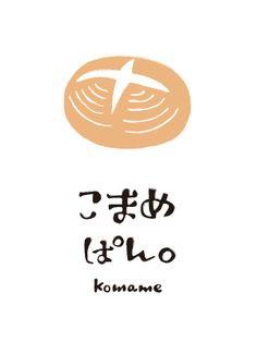 2013-05_31komamepan1.jpg logo shape girly    < taste > girly / retro /  < shape > organic   < font > 分類した後にさらに分類  < media material > typography / logo etc…