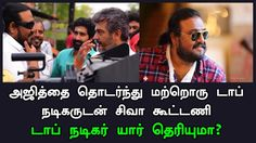 Siva continued alliance with another top actor after Ajith's Vivegam   Tamil Cinema NewsFor more Updates: Like, Comment, Share & Subscribe CSA Creation Channel. Keywords:- political science tamil daily news news today tamil tamil news tod... Check more at http://tamil.swengen.com/siva-continued-alliance-with-another-top-actor-after-ajiths-vivegam-tamil-cinema-news/