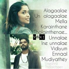 Best Love Quotes, Real Quotes, Favorite Quotes, Tamil Video Songs, Tamil Songs Lyrics, Love Marriage Quotes, Love And Marriage, Cool Lyrics, Music Lyrics