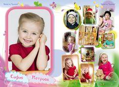 Выпускной альбом, дизайн №11 (Детский сад). Личный разворот. http://www.vipalbom.ru/