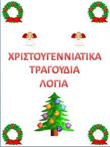 ΣΤΙΧΟΙ ΑΠΟ ΧΡΙΣΤΟΥΓΕΝΝΙΑΤΙΚΑ ΤΡΑΓΟΥΔΙΑ ΓΙΑ ΤΟ ΝΗΠΙΑΓΩΓΕΙΟ Christmas Ornament Crafts, Christmas Games, Christmas Books, All Things Christmas, Merry Christmas, Xmas, Kindergarten Songs, Music Lessons, Craft Activities
