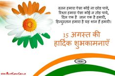 Beautiful Swatantrata Diwas Images with Quotes Sms Happy Independence Day Photos, Indian Independence Day, Indian Flag Images, Indian Flag Wallpaper, Desi Quotes, Indian Quotes, Good Morning Quotes, Inspirational Quotes, August Images