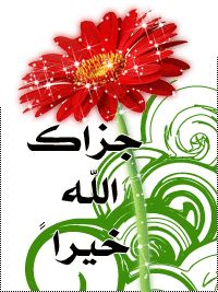 Thus May Allah help us make our 24 hour live according to the Sunnah: Our waking eating walking sleeping talking playing working friendship greeting loving praying clothing etc. Islamic Images, Islamic Messages, Islamic Pictures, Islamic Quotes, Beautiful Morning Messages, Good Morning Images, Flower Background Wallpaper, Flower Backgrounds, Messages Bonjour