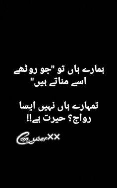 Urdu Poetry Romantic, Love Poetry Urdu, My Poetry, Cute Relationship Quotes, Cute Relationships, Broken Love Quotes, Poetry Feelings, Girls Dp, Bitter