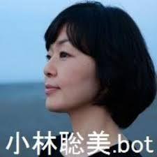 「小林聡美」の画像検索結果