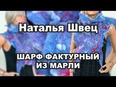 ШАРФ ФАКТУРНЫЙ ИЗ МАРЛИ - YouTube