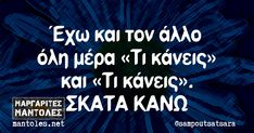 @sampoutsatsara Funny Quotes, Funny Memes, Jokes, Funny Shit, Funny Greek, Lol, Messages, Humor, Funny Phrases