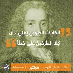اقتبسنا لك اليوم من مكتبة أبجد  لمزيد من اقتباسات فولتير زوروا صفحة اقتباساته على موقع أبجد