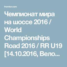 Чемпионат мира на шоссе 2016 / World Championships Road 2016 / RR U19 [14.10.2016, Велоспорт, MKV, H264, HD, 1080p, RU] :: Fromtor.com - Скачать торрент бесплатно