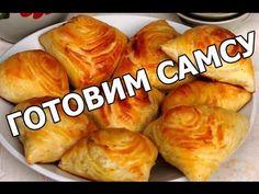 Как приготовить самсу. Узбекская самса рецепт - YouTube