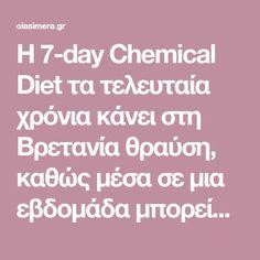 Η 7-day Chemical Diet τα τελευταία χρόνια κάνει στη Βρετανία θραύση, καθώς μέσα σε μια εβδομάδα μπορείς να χάσεις έως και 6 κιλά λίπους. Ενώ, δεν είναι δύσ Chemical Diet, Diet Tips, Health Fitness, Day, Lost, Beauty, Decor, Loosing Weight, Dieting Tips